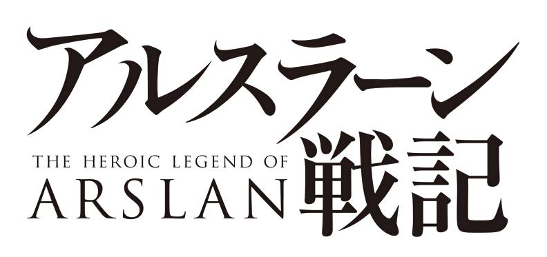 アルスラーン戦記 ロゴ