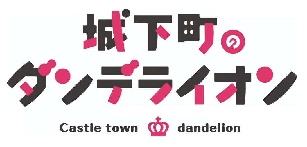 城下町のダンデライオン ロゴ