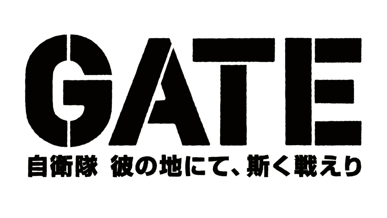 gate 自衛隊 ロゴ