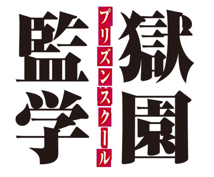 プリズンスクール 監獄学園 ロゴ