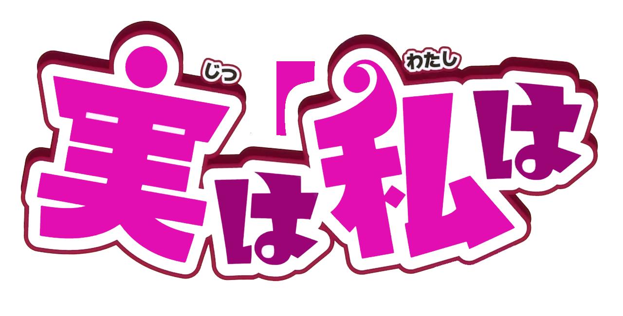 実は私は ロゴ logo