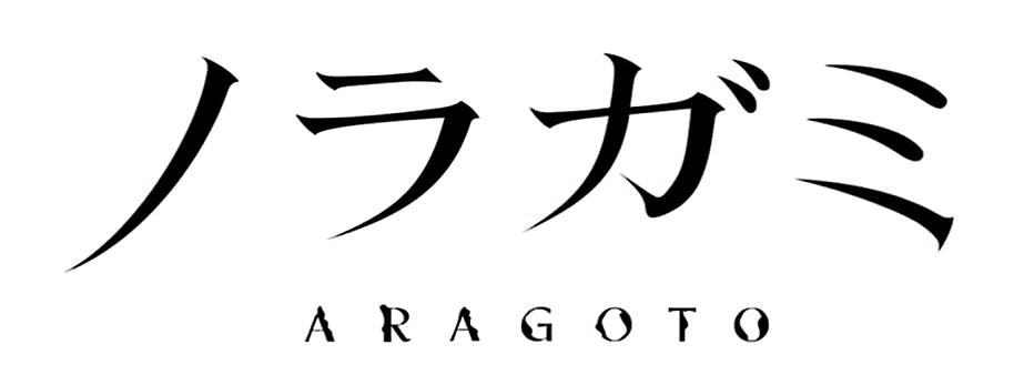 noragami_aragoto_b