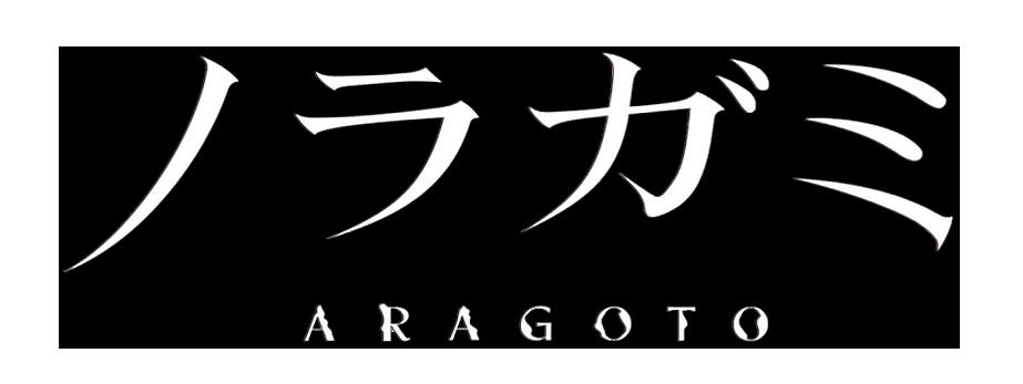 noragami_aragoto_w