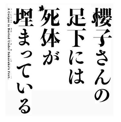 sakurako-san